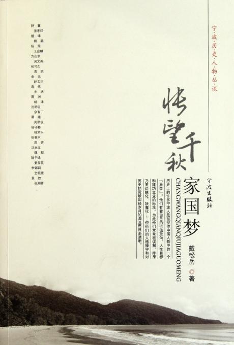 怅望千秋家国梦(宁波历史人物丛谈)