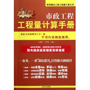 市政工程工程量计算手册/简明建设工程工程量计算丛书