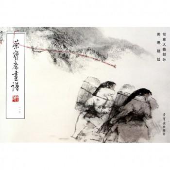 荣宝斋画谱(113写意人物部分)