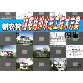 新农村住宅给排水施工技术方案图集/新农村建设小康家园丛书