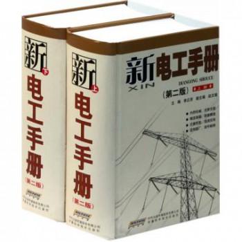 新电工手册(第2版上下)(精)