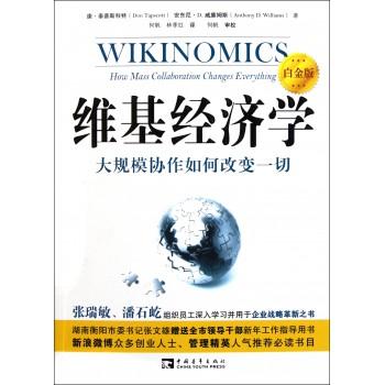 维基经济学(白金版)