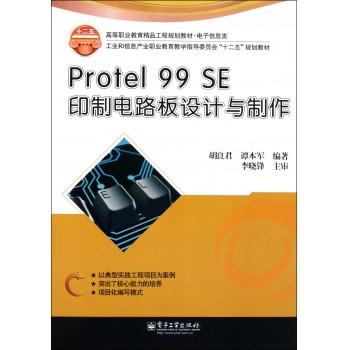 Protel99SE印制电路板设计与制作(电子信息类高等职业教育精品工程规划教材)