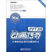 PPT动画传奇(附光盘解密专业演示动画特效)
