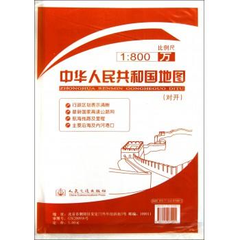 中华人民共和国地图(1:800万)