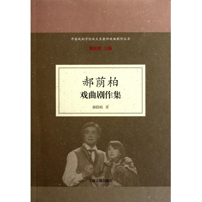郝荫柏戏曲剧作集/中国戏剧学院戏文系教师戏曲剧作丛书