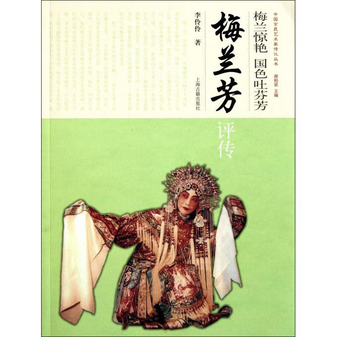 梅兰惊艳国色吐芬芳(梅兰芳评传)/中国京昆艺术家传记丛书