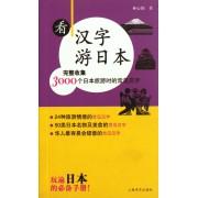 看汉字游日本