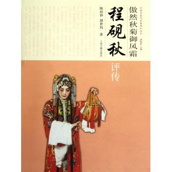 傲然秋菊御风霜(程砚秋评传)/中国京昆艺术家传记丛书