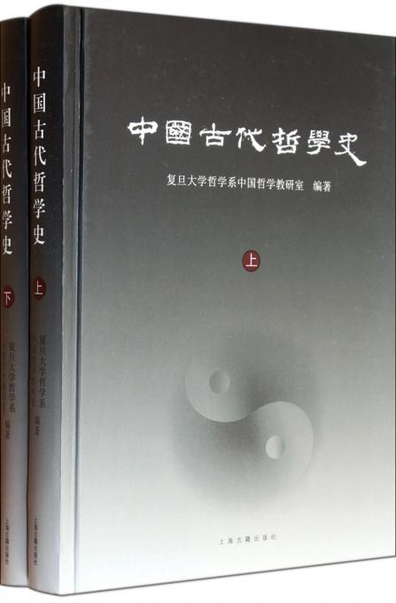 中国古代哲学史(上下)(精)