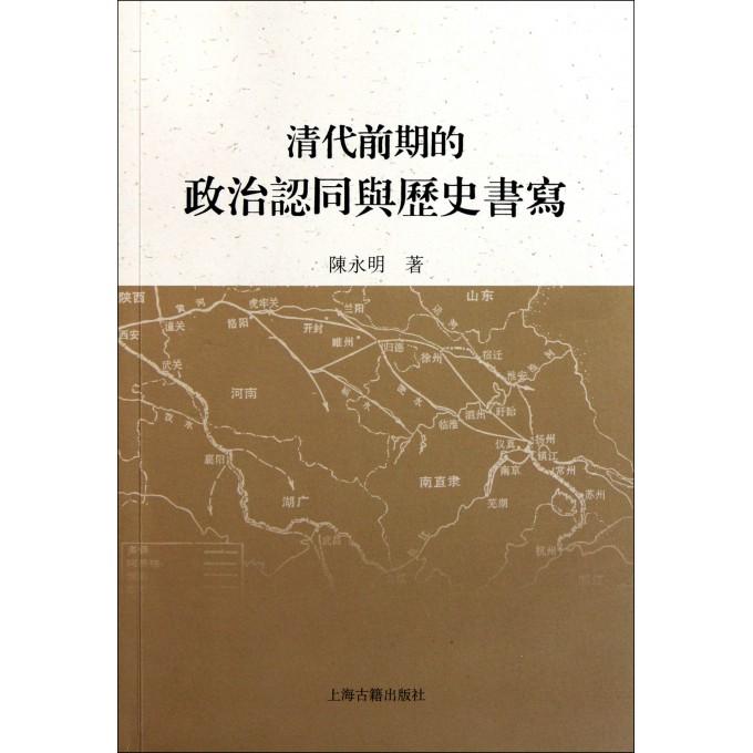 清代前期的政治认同与历史书写