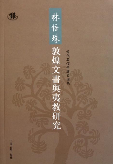 林悟殊敦煌文书与夷教研究/当代敦煌学者自选集