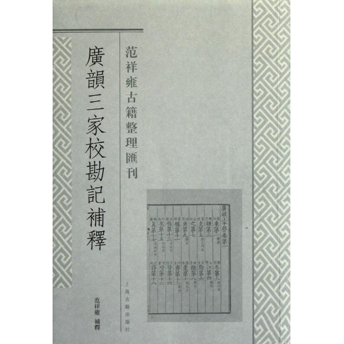 广韵三家校勘记补释/范祥雍古籍整理汇刊