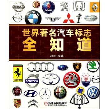 世界*名汽车标志全知道