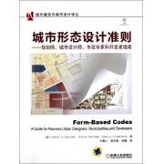 城市形态设计准则--规划师城市设计师市政专家和开发者指南/国外建筑与城市设计译丛