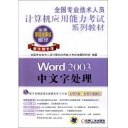 Word2003中文字处理(附光盘新大纲专用全国专业技术人员计算机应用能力考试系列教材)