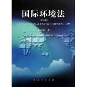 国际环境法(修订版)