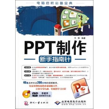 PPT制作新手指南针(附光盘)