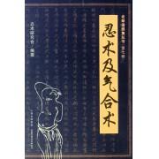 忍术及气合术/老拳谱辑集丛书
