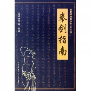 拳剑指南/老拳谱辑集丛书