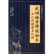 武功按摩修炼秘术十八代祖传点穴诀/老拳谱辑集丛书