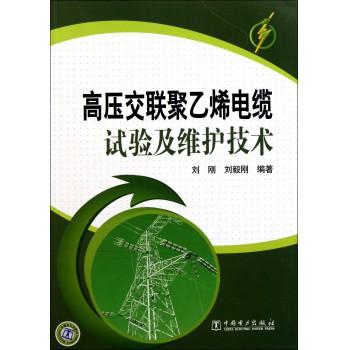 高压交联聚乙烯电缆试验及维护技术