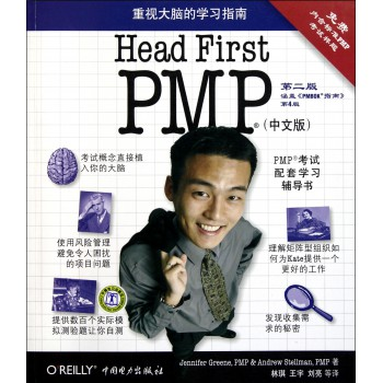 Head First PMP(中文版第2版)