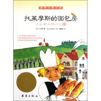 托莱摩斯的面包房/国际大奖小说