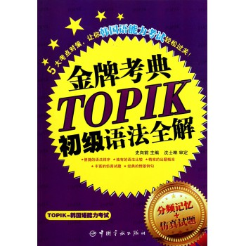 TOPIK初级语法全解/**考典