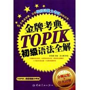 TOPIK初级语法全解/金牌考典