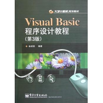 Visual Basic程序设计教程(第3版大学计算机规划教材)