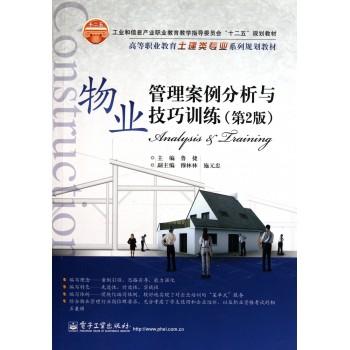 物业管理案例分析与技巧训练(第2版高等职业教育土建类专业系列规划教材)