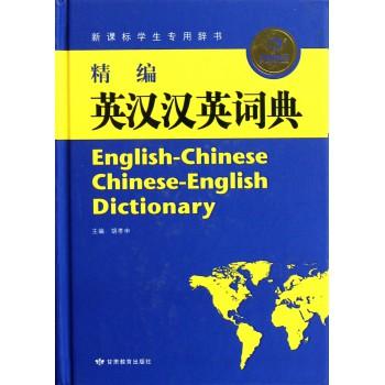 精编英汉汉英词典(新课标学生专用辞书)(精)