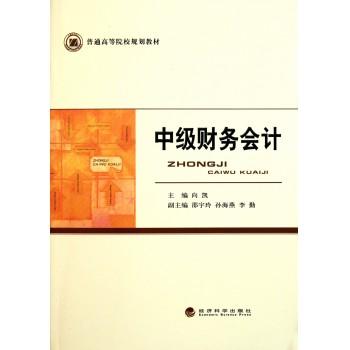 中级财务会计(普通高等院校规划教材)