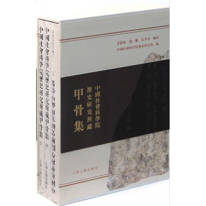 中国社会科学院历史研究所藏甲骨集(上中下)(精)