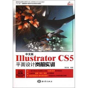 中文版Illustrator CS5平面设计岗前实训(附光盘十二五全国高校计算机专业岗前实训教材)