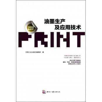 油墨生产及应用技术