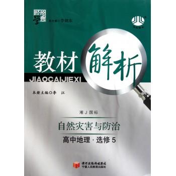 高中地理(选修5自然灾害与防治湘J国标)/经纶学典教材解析