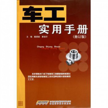 车工实用手册(修订版)