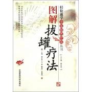 图解拔罐疗法/轻松速学中医特色疗法丛书