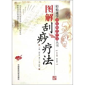 图解刮痧疗法/轻松速学中医特色疗法丛书