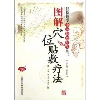 图解穴位贴敷疗法/轻松速学中医特色疗法丛书
