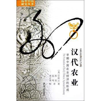 汉代农业(早期中国农业经济的形成)/海外中国研究丛书
