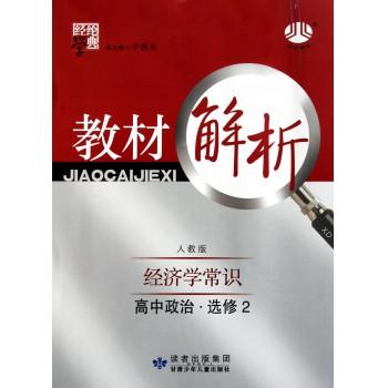 高中政治(选修2经济学常识人教版)/经纶学典教材解析