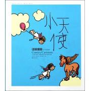 小天使(彩色版)(精)/译林漫画丛书