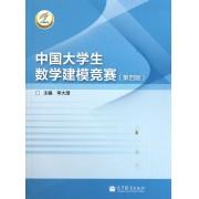 中国大学生数学建模竞赛(第4版)