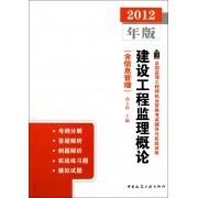 建设工程监理概论(含信息管理2012年版)/全国监理工程师执业资格考试辅导与实战训练