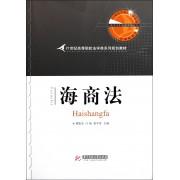海商法(21世纪高等院校法学类系列规划教材)