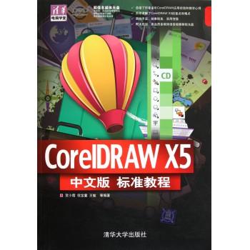 CorelDRAW X5中文版标准教程(附光盘)/清华电脑学堂