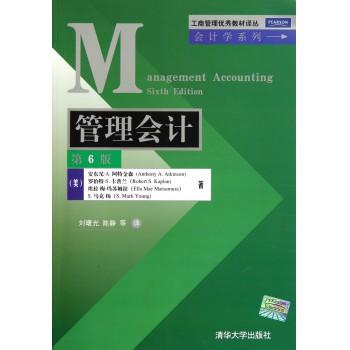 管理会计(第6版)/会计学系列/工商管理**教材译丛